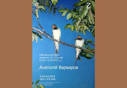 """С 14 января по 12 февраля в Zavalnyi Art Center пройдет юбилейная выставка живописи Анатолия Варварова """"30/50 лет"""""""
