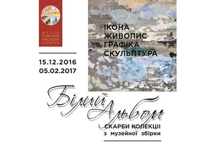 """С 15 декабря по 5 февраля 2017 в Музее современного искусства Украины пройдет выставка """"Белый альбом"""""""