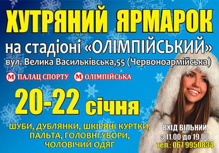 """З 20 по 22 січня у фойє стадіону НСК Олімпійський відбудеться хутряна виставка-ярмарок """"Хутряний ярмарок"""""""