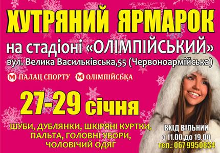 """З 27 по 29 січня у фойє стадіону НСК Олімпійський відбудеться виставка-ярмарок шкіри і хутра """"Хутряний ярмарок"""""""