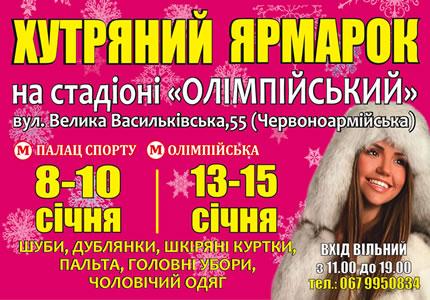 """З 8 по 10 січня у фойє стадіону НСК Олімпійський відбудеться хутряна виставка-ярмарок """"Хутряний ярмарок"""""""