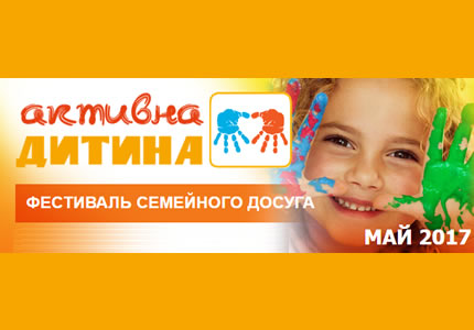 """У травні на території Acco International відбудеться 7-й Фестиваль сімейного дозвілля """"Активна дитина"""" """"BABY ACTIVE 2017"""""""