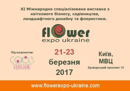 21-23 березня в МВЦ відбудеться 11-та виставка з квіткового бізнесу, садівництва, ландшафтного дизайну та флористики Flower Expo Ukraine 2017