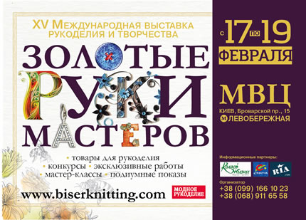17-19 лютого в МВЦ відбудеться ХV Міжнародна виставка рукоділля і творчості «Золоті руки майстрів»