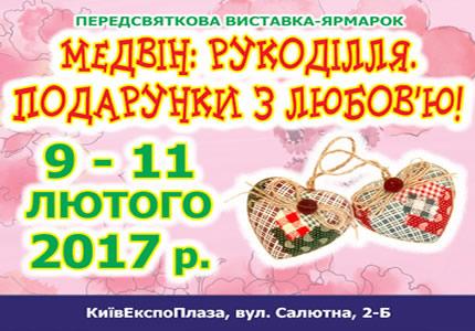 """З 9 по 11 лютого в КиївЕкспоПлазі відбудеться виставка """"Медвін: Рукоділля. Подарунки з любов'ю! """""""