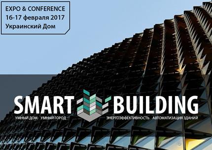 16-17 февраля в Украинском Доме пройдет международная выставка и конференция международная профессиональная выставка и конференция SMART BUILDING