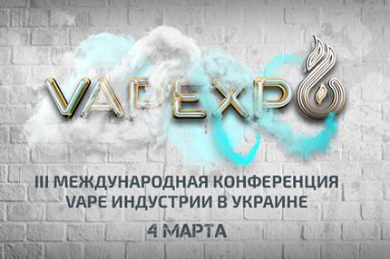 4-5 марта в МВЦ пройдет выставка VAPEXPO Kiev
