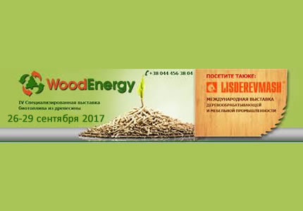 """26-29 сентября в МВЦ пройдет специализированная экспозиция в рамках выставки LISDEREVMASH """"WOODENERGY 2017″"""