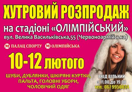 """С 10 по 12 февраля в фойе НСК Олимпийский пройдет выставка-ярмарка кожи и меха """"Хутровий розпродаж"""""""