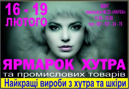 """С 16 до 19 февраля в 23 павильоне ВДНХ пройдет меховая выставка-ярмарка """"Ярмарок хутра"""""""