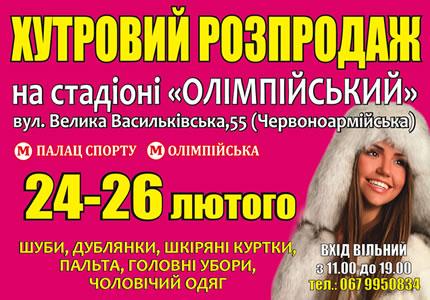 """С 24 по 26 февраля в фойе стадиона НСК Олимпийский пройдет меховая выставка-ярмарка """"Хутровий розпродаж"""""""