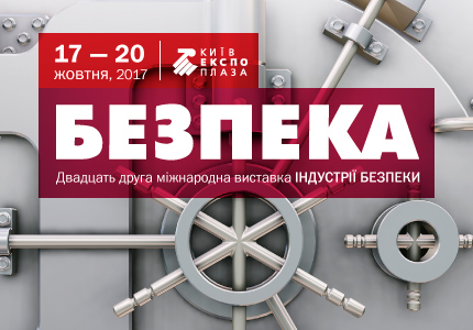 17 – 20 октября в КиевЭкспоПлазе пройдет 22-я международная выставка индустрии безопасности «БЕЗПЕКА 2017»