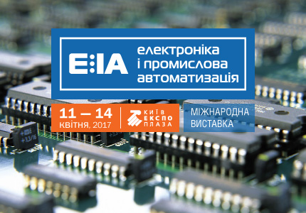 11 – 14 апреля в КиевЭкспоПлазе пройдет 12-я международная выставка «EIA: электроника и промышленная автоматизация 2017»