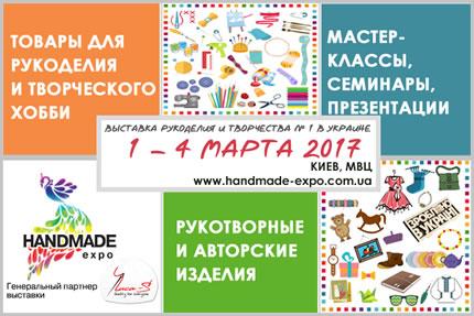 1-4 березня в МВЦ відбудеться XXV виставка рукоділля і хобі HANDMADE-Expo