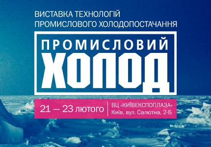 21 – 23 февраля в КиевЭкспоПлазе пройдет 16-я международная выставка технологий промышленного хладоснабжения, кондиционирования и вентиляции «Промышленный холод 2017»