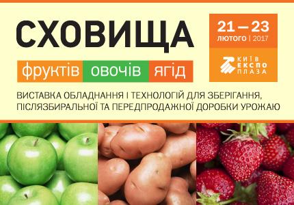 21 – 23 февраля в КиевЭкспоПлазе пройдет выставка оборудования и технологий для хранения, послеурожайной и предпродажной доработки урожая «Хранилища для фруктов, овощей, ягод 2017»