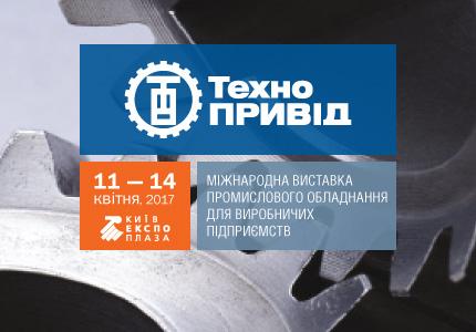11 – 14 апреля в КиевЭкспоПлазе пройдет 7-я международная выставка промышленного оборудования для производственных предприятий «ТехноПривод 2017»