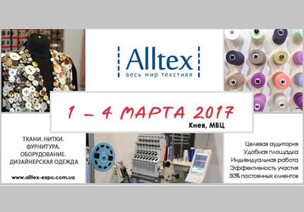 1-4 березня в МВЦ відбудеться XXXI виставка текстилю «ALLTEX-весь світ текстилю»