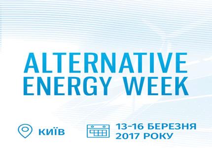 13-16 марта в Торгово Промышленной Палате Украины пройдет выставка «Неделя альтернативной энергетики»