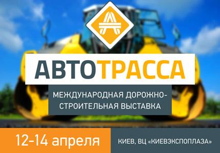 12 – 14 апреля в КиевЭкспоПлазе пройдет Международная выставка-форум дорожно-строительной инфраструктуры Украины «АВТОТРАССА: Мосты. Дороги. Тоннели 2017»