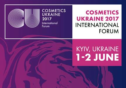1-2 июня на НСК Олимпийский пройдет Международный форум COSMETICS UKRAINE 2017