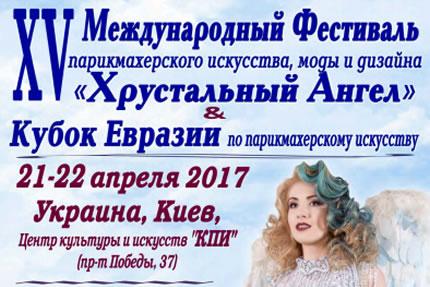 21-22 апреля в Центре культуры и искусств «КПИ» пройдет XV Международный Фестиваль  парикмахерского искусства, моды и дизайна  «Хрустальный Ангел»  &  Международное соревнование СМС  «Кубок Евразии»