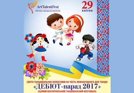 29 апреля в Киевской муниципальной украинской академии танца им. Сержа Лифаря пройдет VII Всеукраинский танцевальном фестивале-смотр «ArtTalentFest»