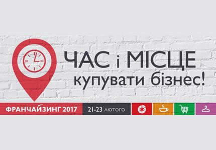 21 – 23 февраля в КиевЭкспоПлазе пройдет 13-я международная специализированная выставка «Франчайзинг 2017»