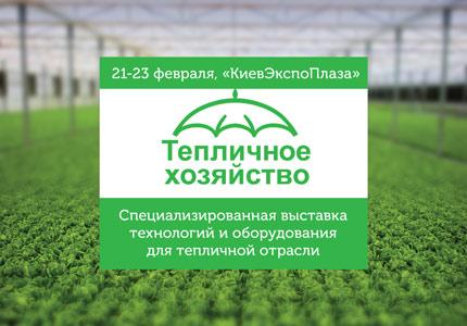 21 – 23 февраля в КиевЭкспоПлазе пройдет 7-я международная промышленная выставка «Тепличное хозяйство 2017»