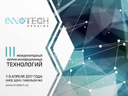 7–9 апреля в 3-м павильоне ВДНХ пройдет выставка-конференция InnoTech Ukraine