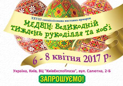 6-8 апреля в КиевЭкспоПлазе пройдет рукодельная выставка «МЭДВИН: ПАСХАЛЬНАЯ НЕДЕЛЯ РУКОДЕЛИЯ И ХОББИ»