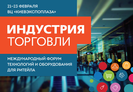 21 – 23 февраля в КиевЭкспоПлазе пройдет Международный форум технологий и оборудования для торговли «Индустрия торговли 2017»