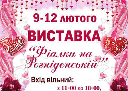 """9-12 февраля в Доме Природы пройдет выставка """"Фиалки на Рогнединской"""""""