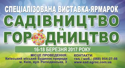 """С 16 по 18 марта в Доме Природы пройдет выставка-ярмарка """"Садоводство и огородничество - 2017"""""""