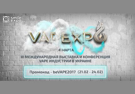 Успей купить билет на b2b-конференцию VAPEXPO Kiev 2017 на 30% дешевле!