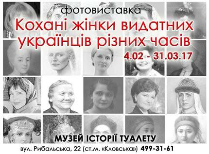 С 4 февраля по 31 марта в Музее истории туалета пройдет фотовыставка «Любимые женщины выдающихся украинцев разных времен»
