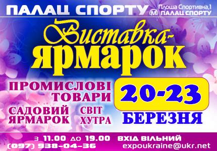 """С 20 по 23 марта во Дворце Спорта пройдет выставка-ярмарка товаров легкой промышленности и экспозиция """"Світ хутра"""""""