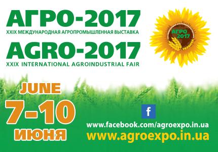 """С 7 по 10 июня на ВДНХ пройдет XXIX Международная агропромышленная выставка """"АГРО -2017"""""""