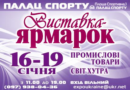 """С 16 по 19 января во Дворце Спорта пройдет выставка-ярмарка товаров легкой промышленности и экспозиция """"Світ хутра"""""""