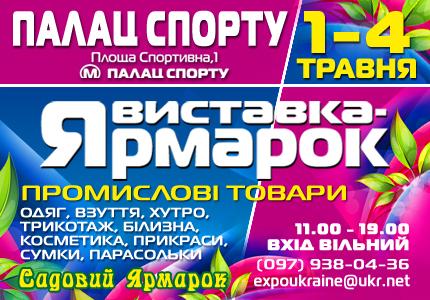 """С 1 по 4 мая во Дворце Спорта пройдет выставка-ярмарка товаров легкой промышленности и экспозиция """"Садовий ярмарок"""""""