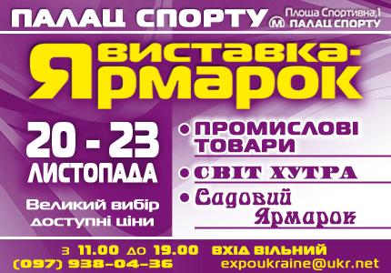 """С 20 по 23 ноября во Дворце Спорта пройдет выставка-ярмарка товаров легкой промышленности и экспозиция """"Садовий ярмарок"""""""