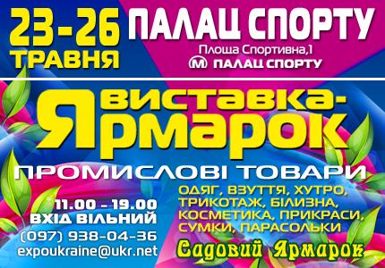 """С 23 по 26 мая во Дворце Спорта пройдет выставка-ярмарка товаров легкой промышленности и экспозиция """"Садовий ярмарок"""""""