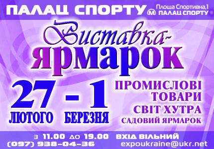 """С 27 февраля по 1 марта во Дворце Спорта пройдет выставка-ярмарка товаров легкой промышленности и экспозиция """"Світ хутра"""""""