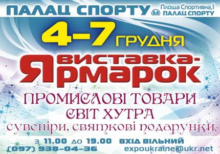 """С 4 по 7 декабря во Дворце Спорта пройдет выставка-ярмарка товаров легкой промышленности и экспозиция """"Світ хутра"""""""