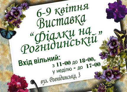 6-9 апреля в Доме природы пройдет выставка фиалок