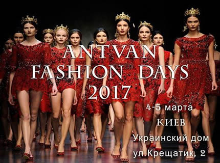 4-5 марта в Украинском Доме проходит 4 международный показ и выставка Antvan Fashion Days 2017