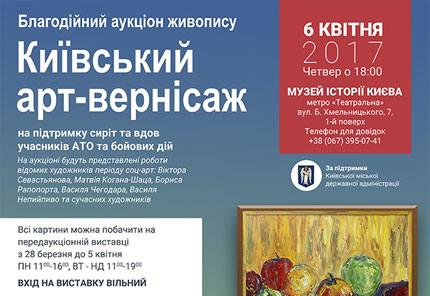 6 апреля в Музее истории Киева пройдет благотворительная выставка-аукцион живописи в поддержку вдов и сирот участников АТО и боевых действий