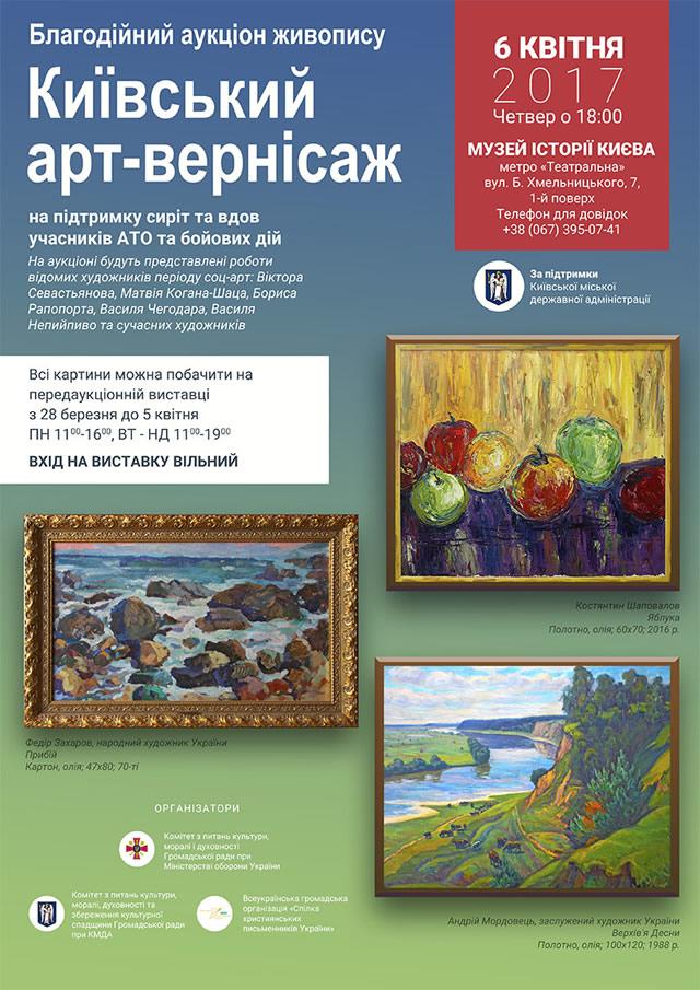 Киевский арт-вернисаж в Музее истории Киева