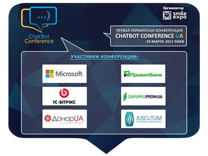 """29 марта в БЦ """"Парус"""" пройдет конференция по чат-ботам - ChatBot Conference UA 2017"""