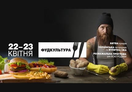 "22 и 23 апреля в галереи искусств LAVRA фестиваль   ""Фудкультура"""